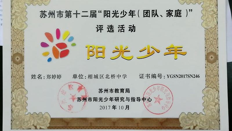 """郑婷婷获苏州市第十二届""""阳光少年""""称号"""
