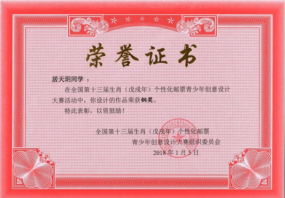 居天玥获全国第十三届生肖邮票设计大赛铜奖